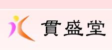 株式会社 貫盛堂